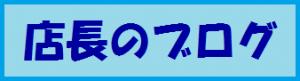 中谷不動産 店長のブログ